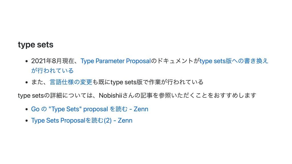type sets 2021年8月現在、Type Parameter Proposalのドキュ...