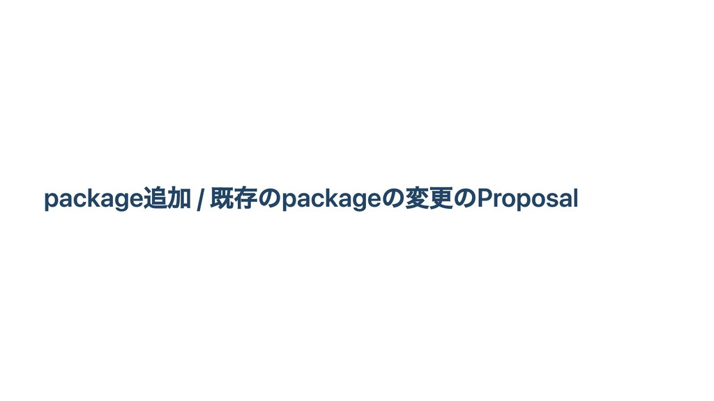 package追加 / 既存のpackageの変更のProposal