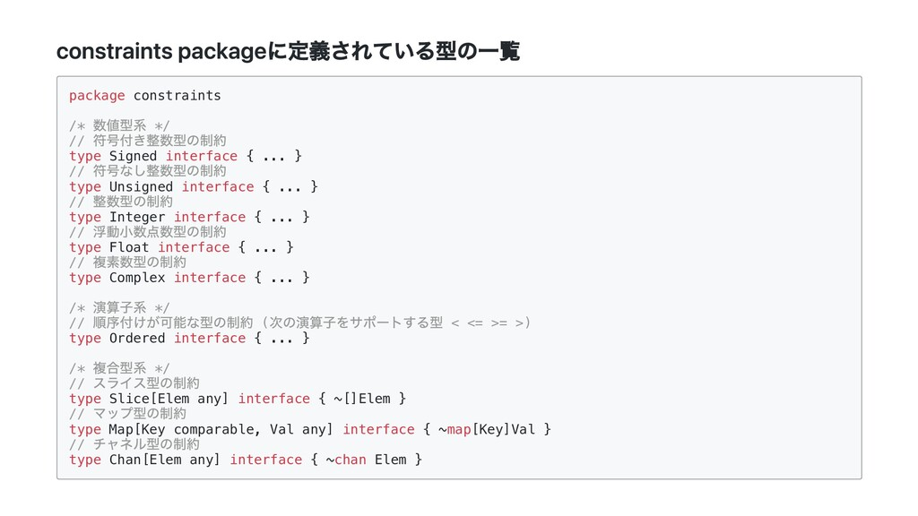 constraints packageに定義されている型の一覧 package constra...