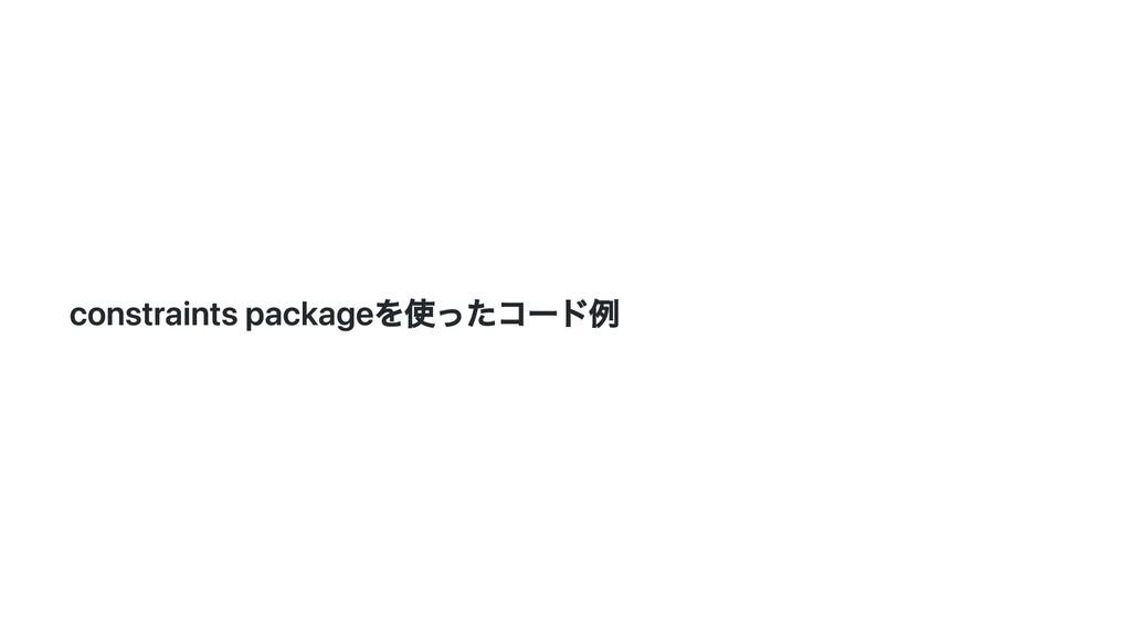 constraints packageを使ったコード例