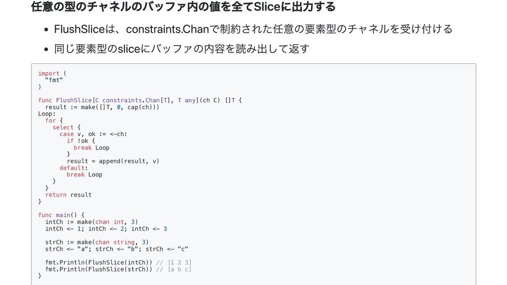 任意の型のチャネルのバッファ内の値を全てSliceに出力する FlushSliceは、cons...