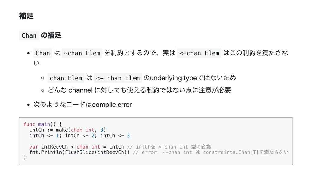 補足 Chan の補足 Chan は ~chan Elem を制約とするので、実は <-cha...