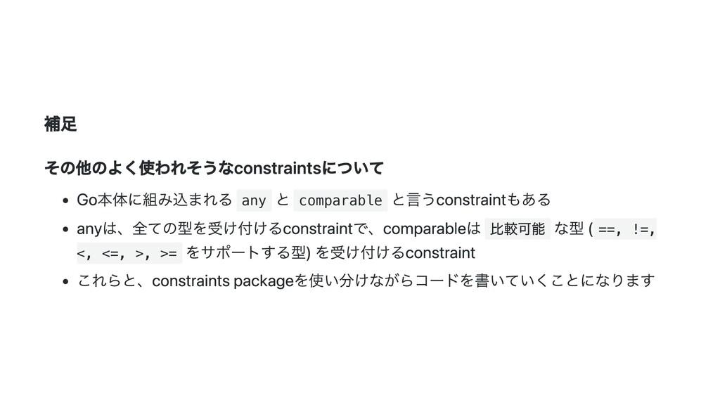補足 その他のよく使われそうなconstraintsについて Go本体に組み込まれる any ...