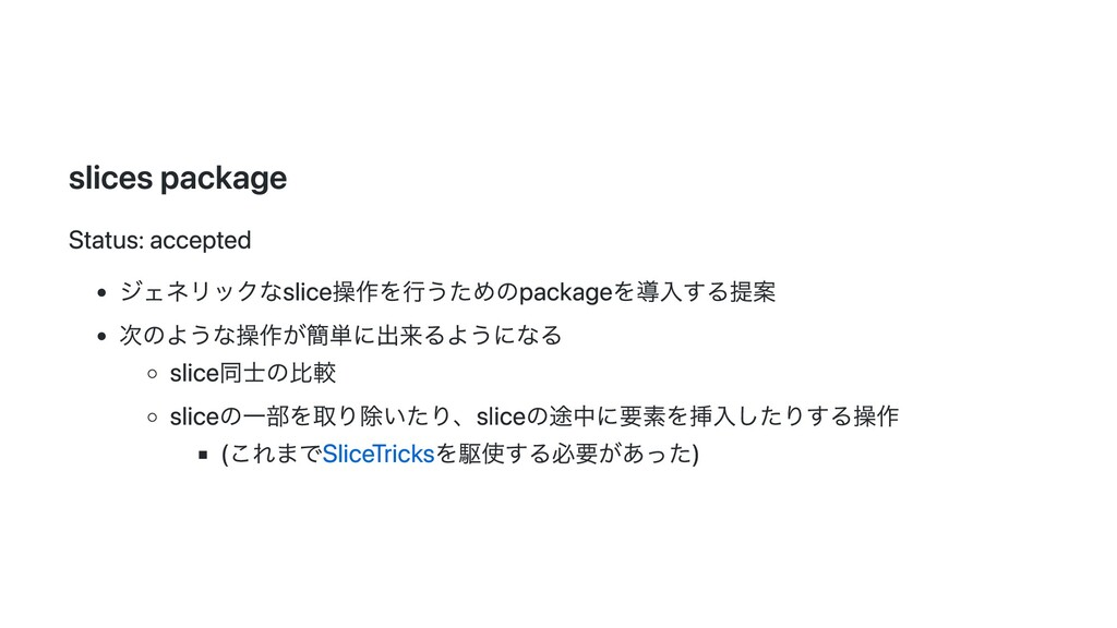 slices package Status: accepted ジェネリックなslice操作を...