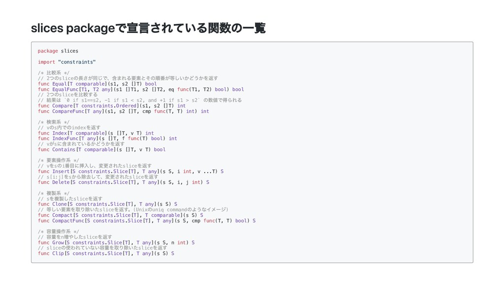 slices packageで宣言されている関数の一覧 package slices  imp...