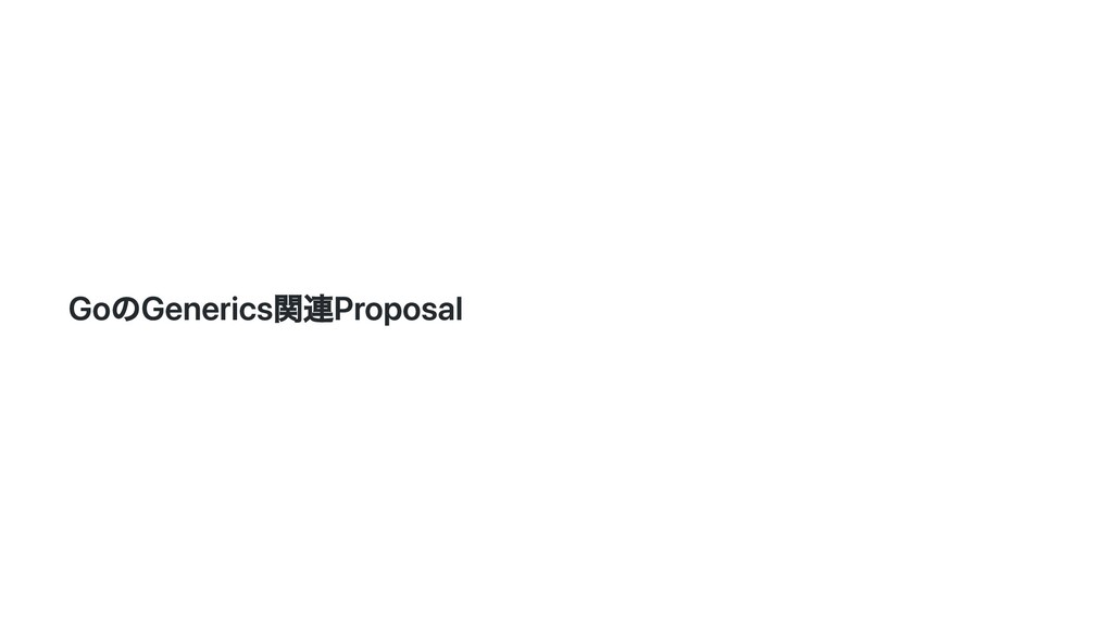 GoのGenerics関連Proposal