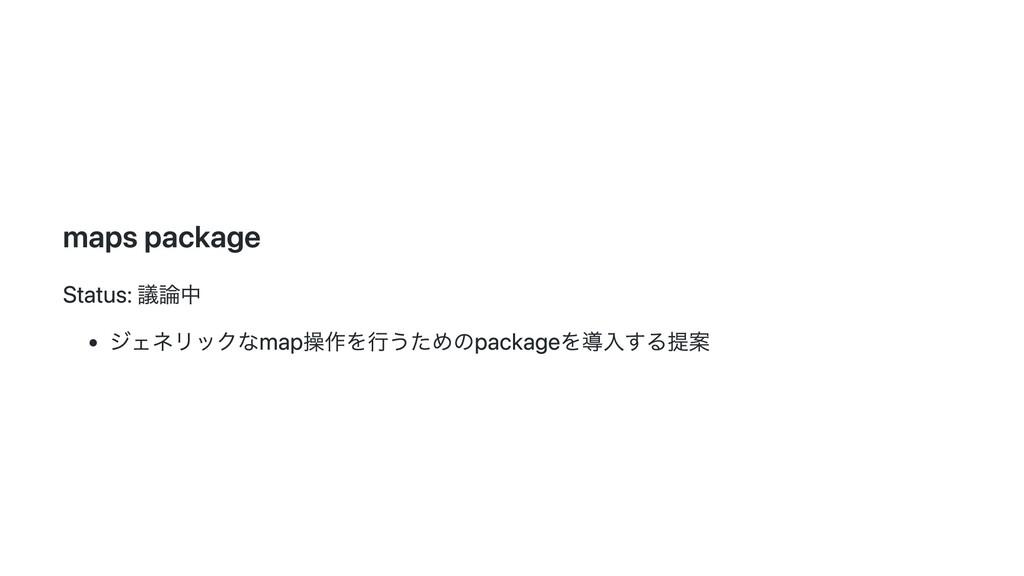 maps package Status: 議論中 ジェネリックなmap操作を行うためのpack...