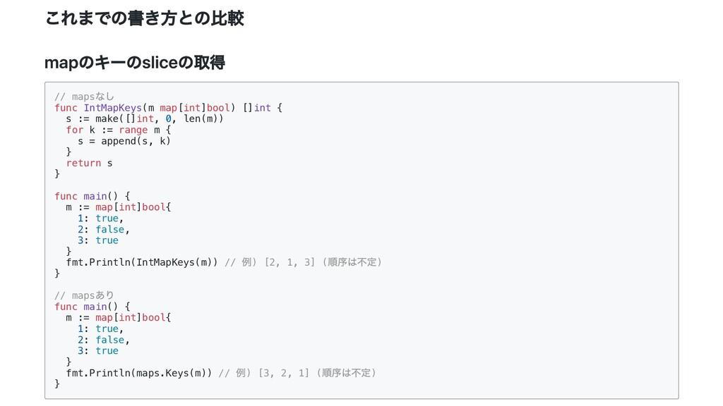 これまでの書き方との比較 mapのキーのsliceの取得 // maps なし  func I...