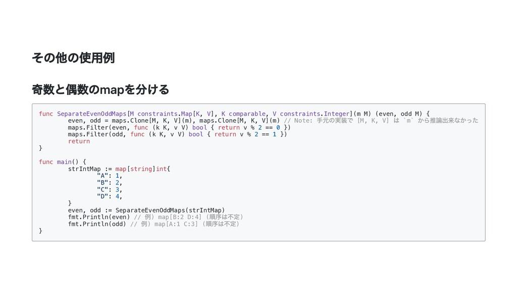 その他の使用例 奇数と偶数のmapを分ける func SeparateEvenOddMaps[...