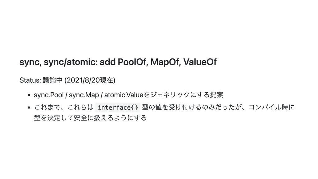 sync, sync/atomic: add PoolOf, MapOf, ValueOf S...