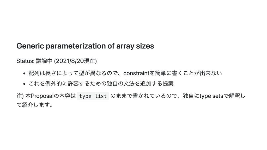 Generic parameterization of array sizes Status:...