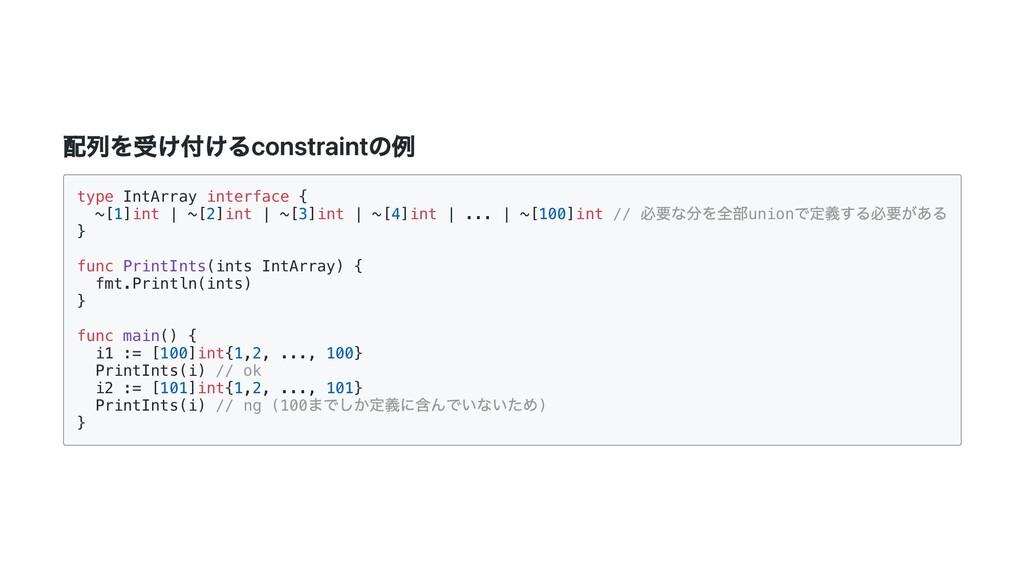 配列を受け付けるconstraintの例 type IntArray interface { ...