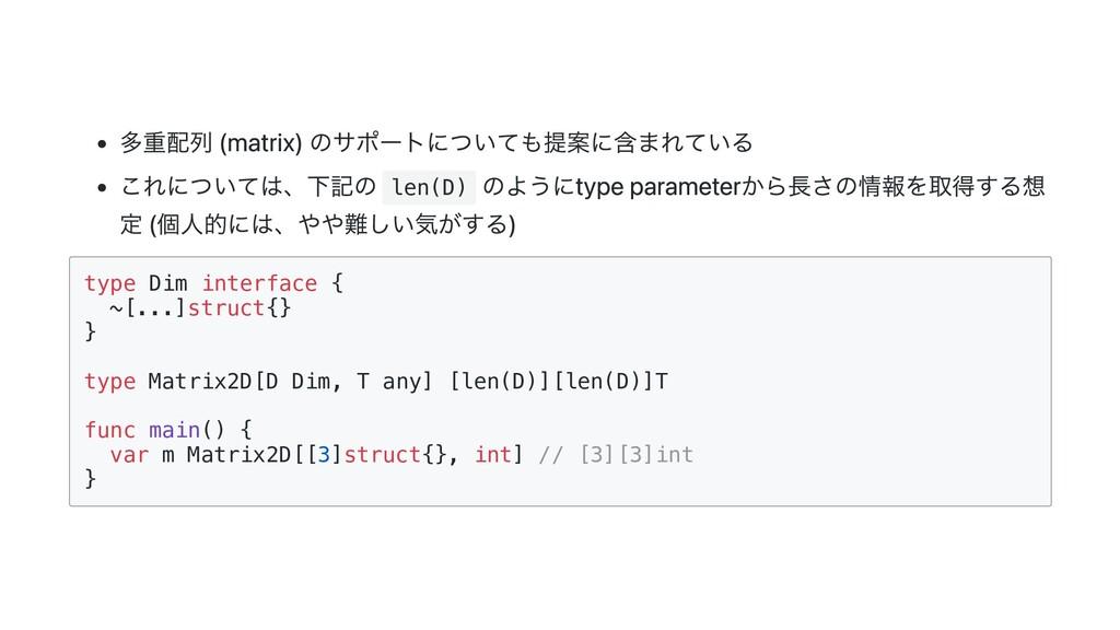 多重配列 (matrix) のサポートについても提案に含まれている これについては、下記の l...