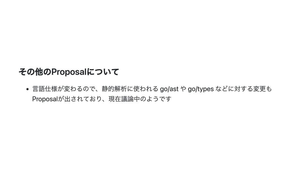 その他のProposalについて 言語仕様が変わるので、静的解析に使われる go/ast や ...