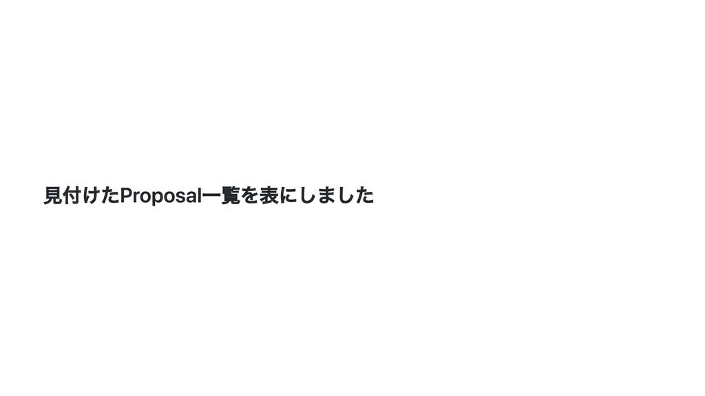見付けたProposal一覧を表にしました