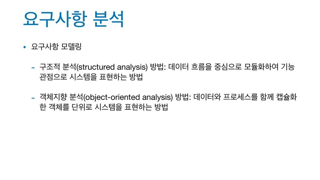 ਃҳ೦ ࠙ࢳ • ਃҳ೦ ݽ؛݂  - ҳઑ ࠙ࢳ(structured analysi...