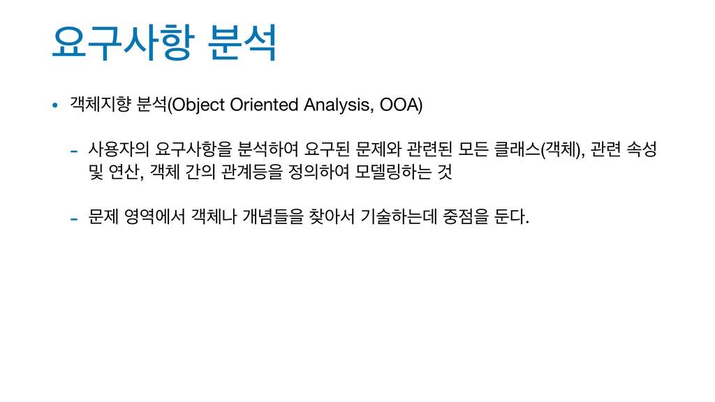 ਃҳ೦ ࠙ࢳ • ёೱ ࠙ࢳ(Object Oriented Analysis, OOA...