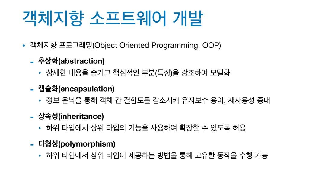 ёೱ ࣗਝয ѐߊ • ёೱ ۽Ӓې߁(Object Oriented Prog...
