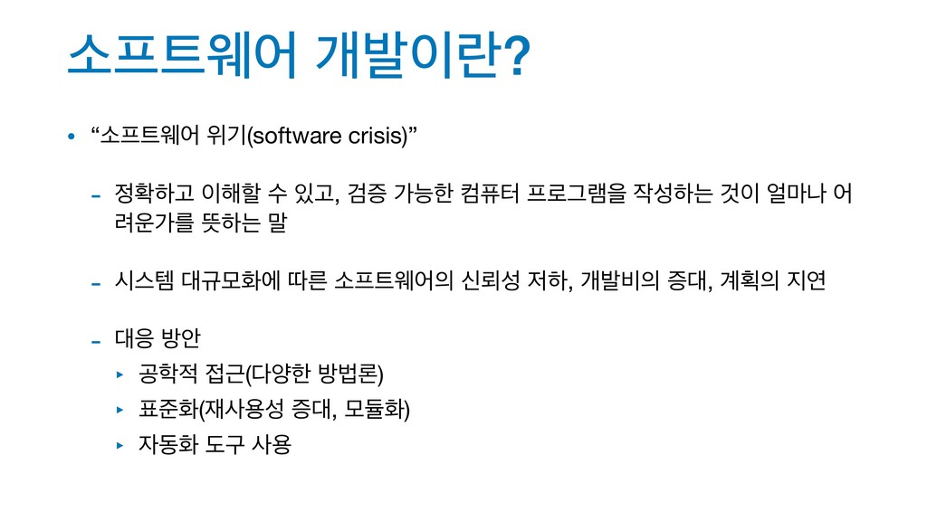 """ࣗਝয ѐߊۆ? • """"ࣗਝয ਤӝ(software crisis)""""  - ഛ..."""