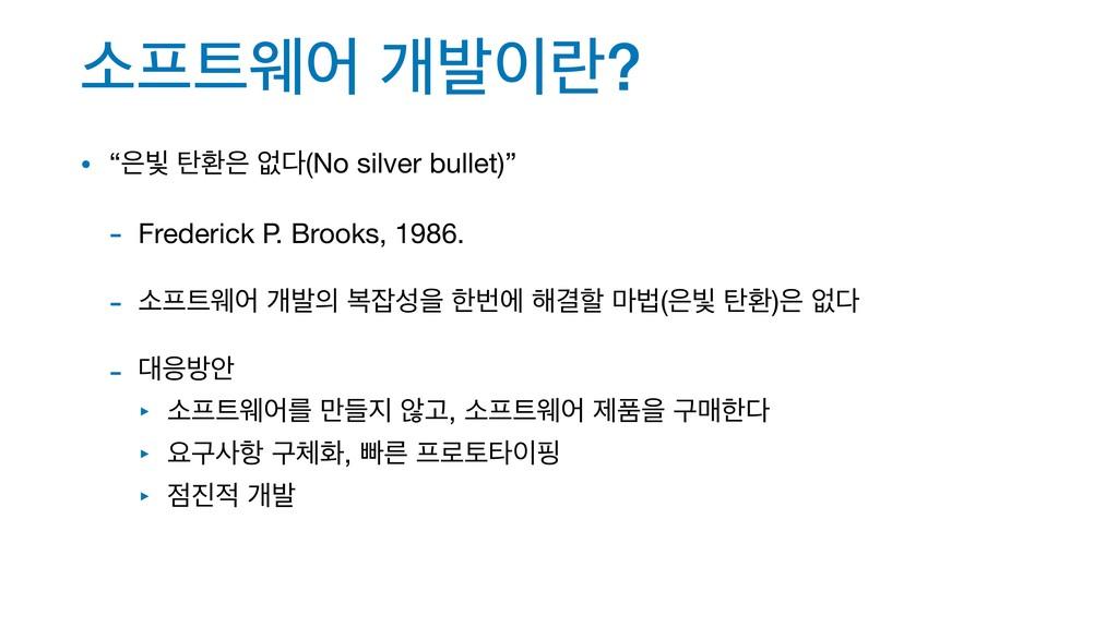 "ࣗਝয ѐߊۆ? • ""ࡄ ജ হ(No silver bullet)""  - ..."