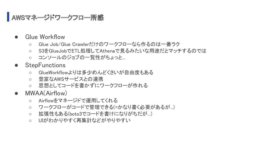 AWSマネージドワークフロー所感 ● Glue Workflow ○ Glue Job/G...