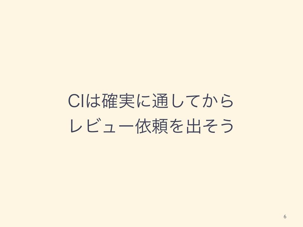 $*࣮֬ʹ௨͔ͯ͠Β ϨϏϡʔґཔΛग़ͦ͏ 6