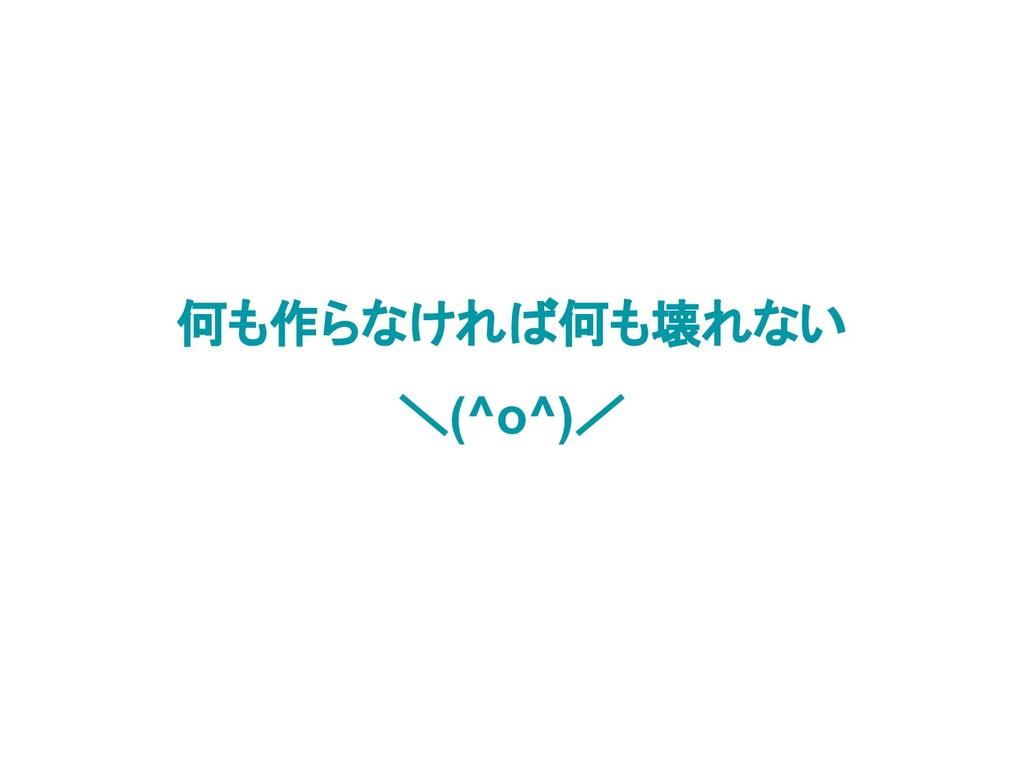 何も作らなければ何も壊れない \(^o^)/