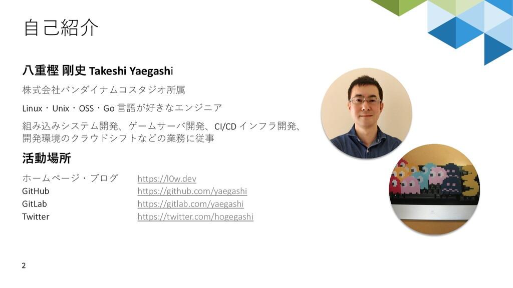 ⾃⼰紹介 2 ⼋重樫 剛史 Takeshi Yaegashi 株式会社バンダイナムコスタジオ所...