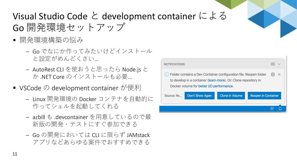Visual Studio Code と development container による ...