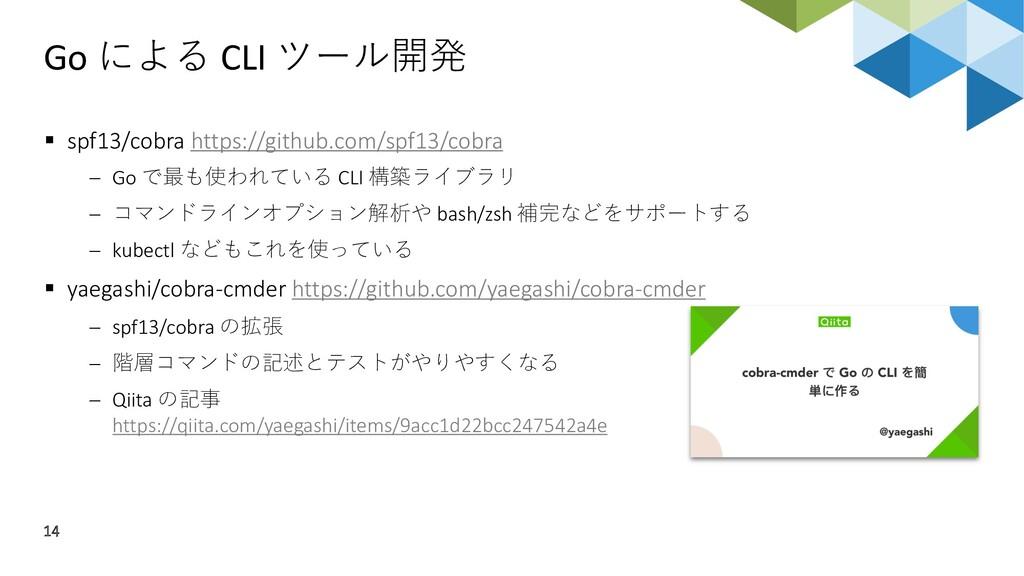 Go による CLI ツール開発 14 § spf13/cobra https://githu...