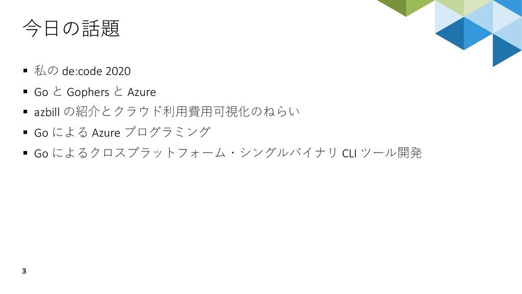 今⽇の話題 3 § 私の de:code 2020 § Go と Gophers と Azur...