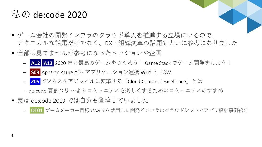 私の de:code 2020 4 § ゲーム会社の開発インフラのクラウド導⼊を推進する⽴場に...
