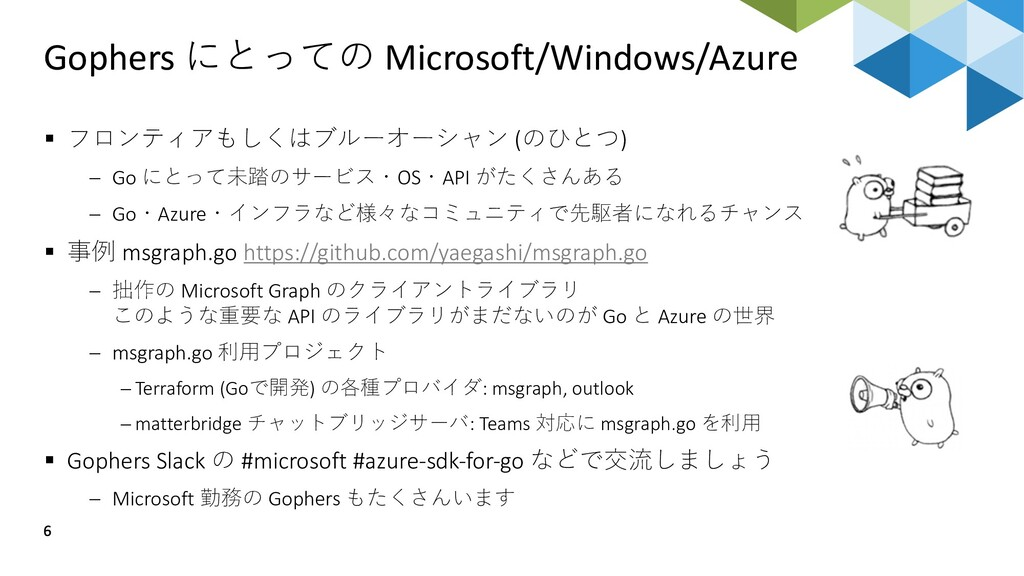 Gophers にとっての Microsoft/Windows/Azure 6 § フロンティ...