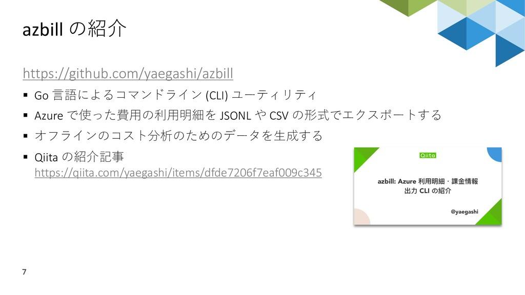 azbill の紹介 7 https://github.com/yaegashi/azbill...
