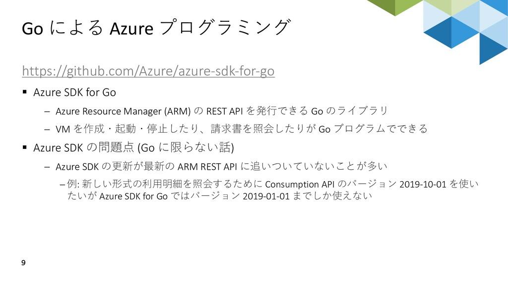 Go による Azure プログラミング 9 https://github.com/Azure...