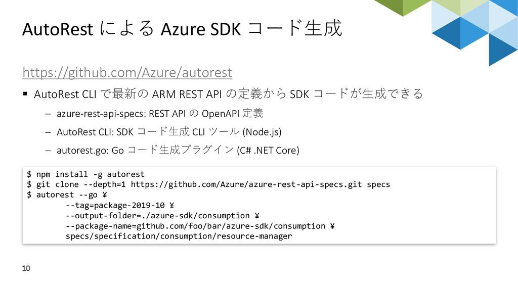 AutoRest による Azure SDK コード⽣成 10 https://github....