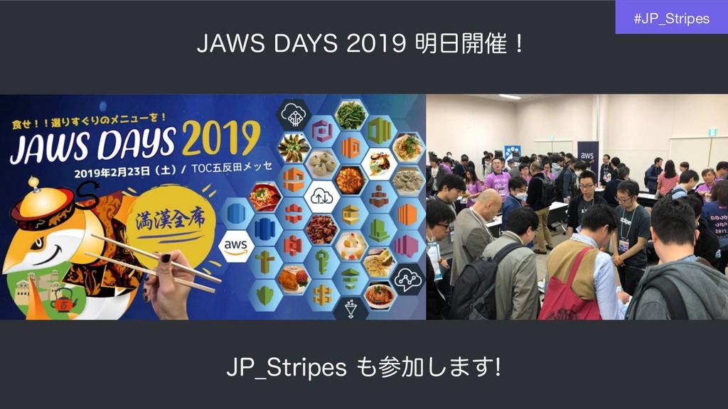 "+1@4USJQFTՃ͠·͢ #JP_Stripes +""84%"":4໌..."