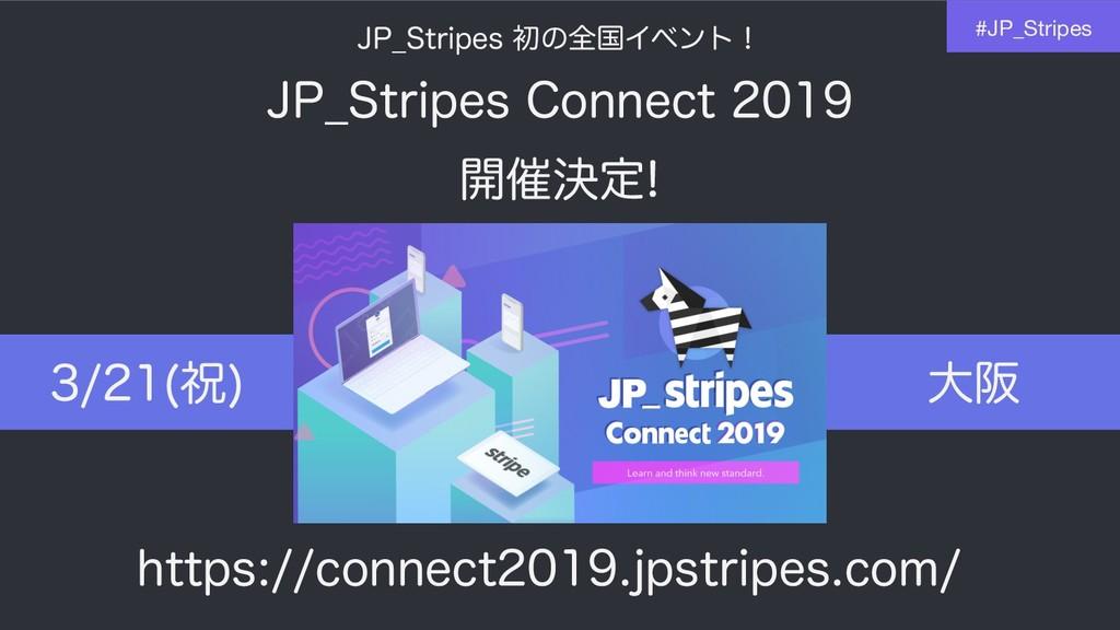 #JP_Stripes +1@4USJQFTॳͷશࠃΠϕϯτʂ +1@4USJQFT$P...