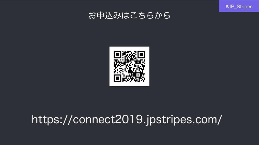 #JP_Stripes ͓ਃࠐΈͪ͜Β͔Β IUUQTDPOOFDUKQTU...