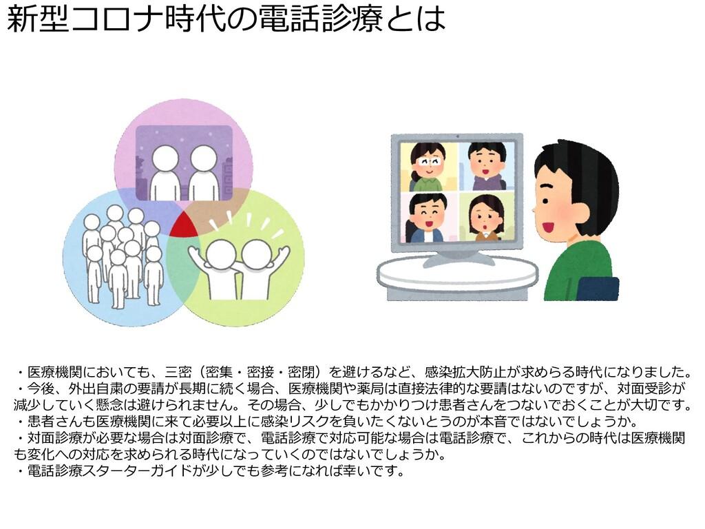 新型コロナ時代の電話診療とは ・医療機関においても、三密(密集・密接・密閉)を避けるなど、感染...