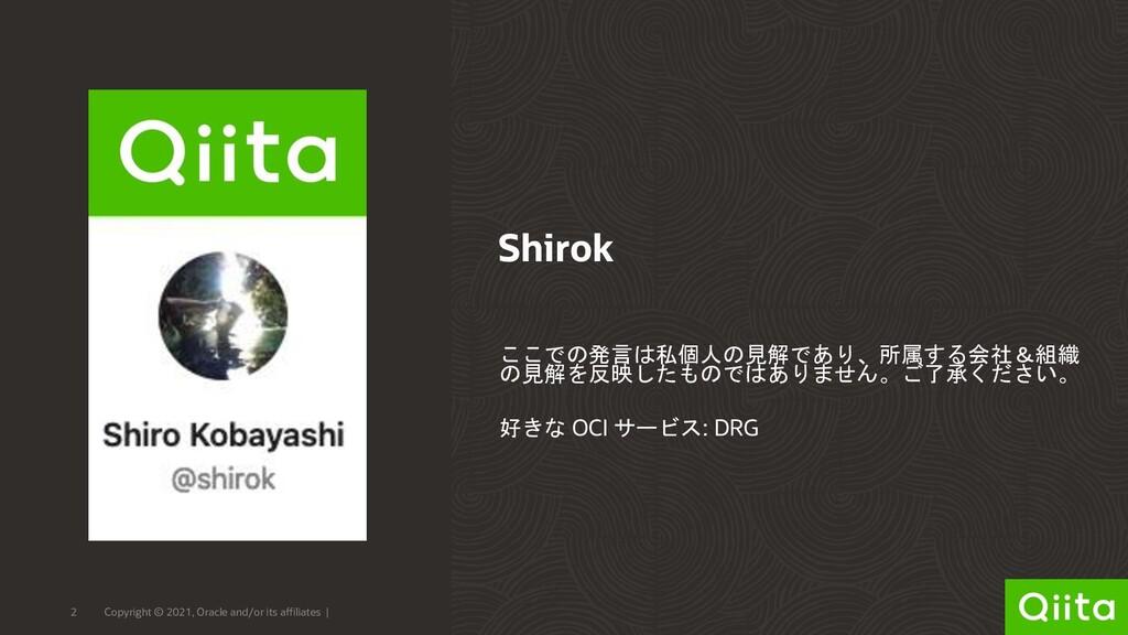 Shirok ここでの発言は私個人の見解であり、所属する会社&組織 の見解を反映したものではあ...