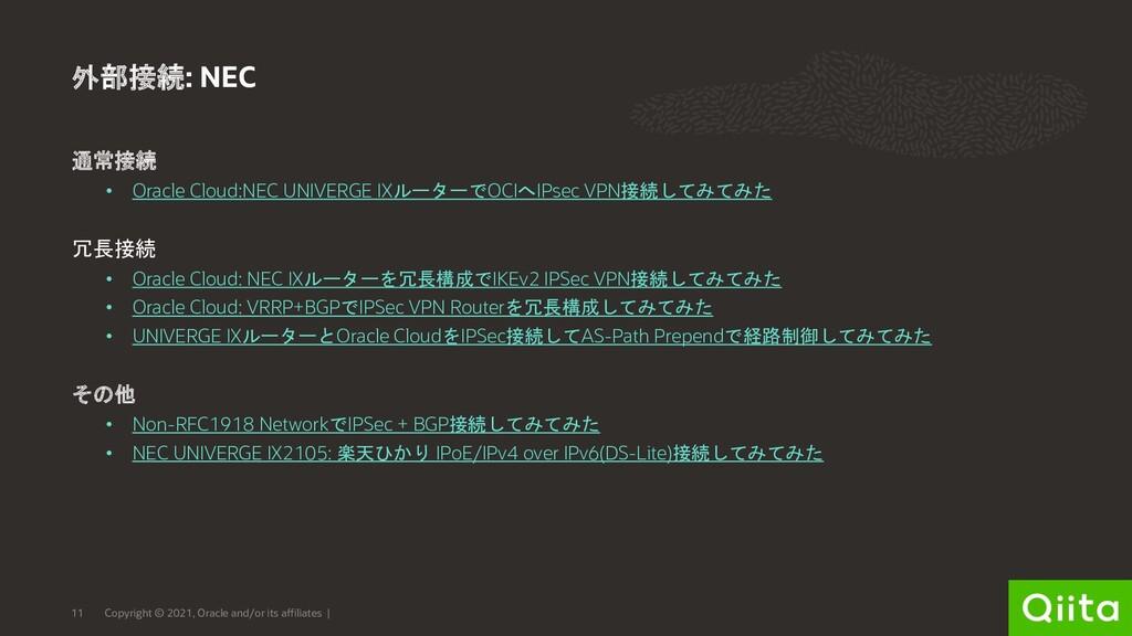 通常接続 • Oracle Cloud:NEC UNIVERGE IXルーターでOCIへIPs...