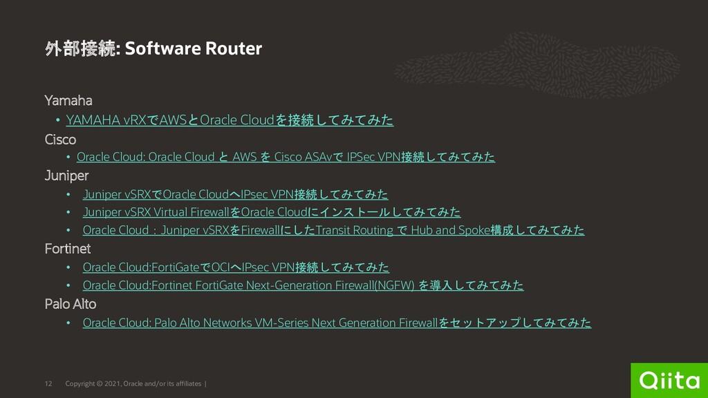 Yamaha • YAMAHA vRXでAWSとOracle Cloudを接続してみてみた C...