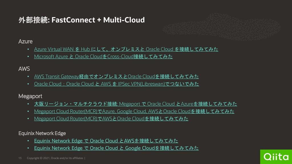 Azure • Azure Virtual WAN を Hub にして、オンプレミスと Ora...