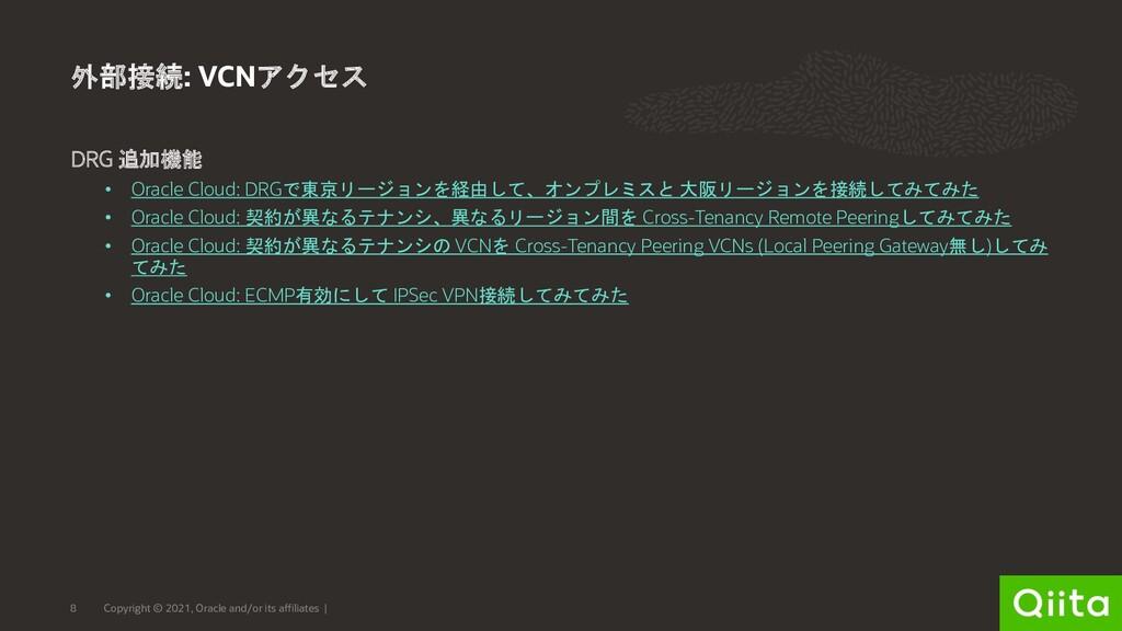 DRG 追加機能 • Oracle Cloud: DRGで東京リージョンを経由して、オンプレミ...