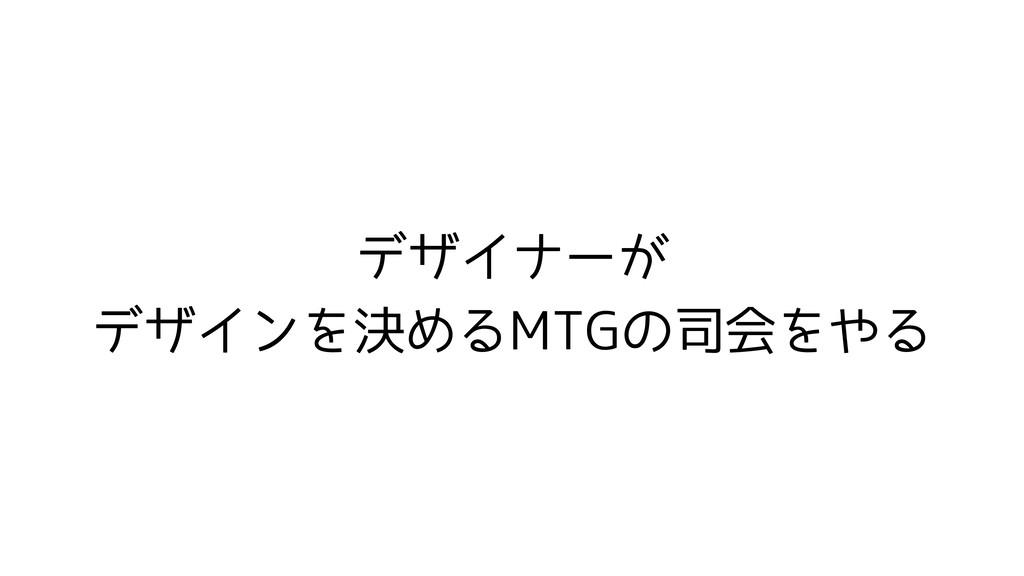 デザイナーが デザインを決めるMTGの司会をやる