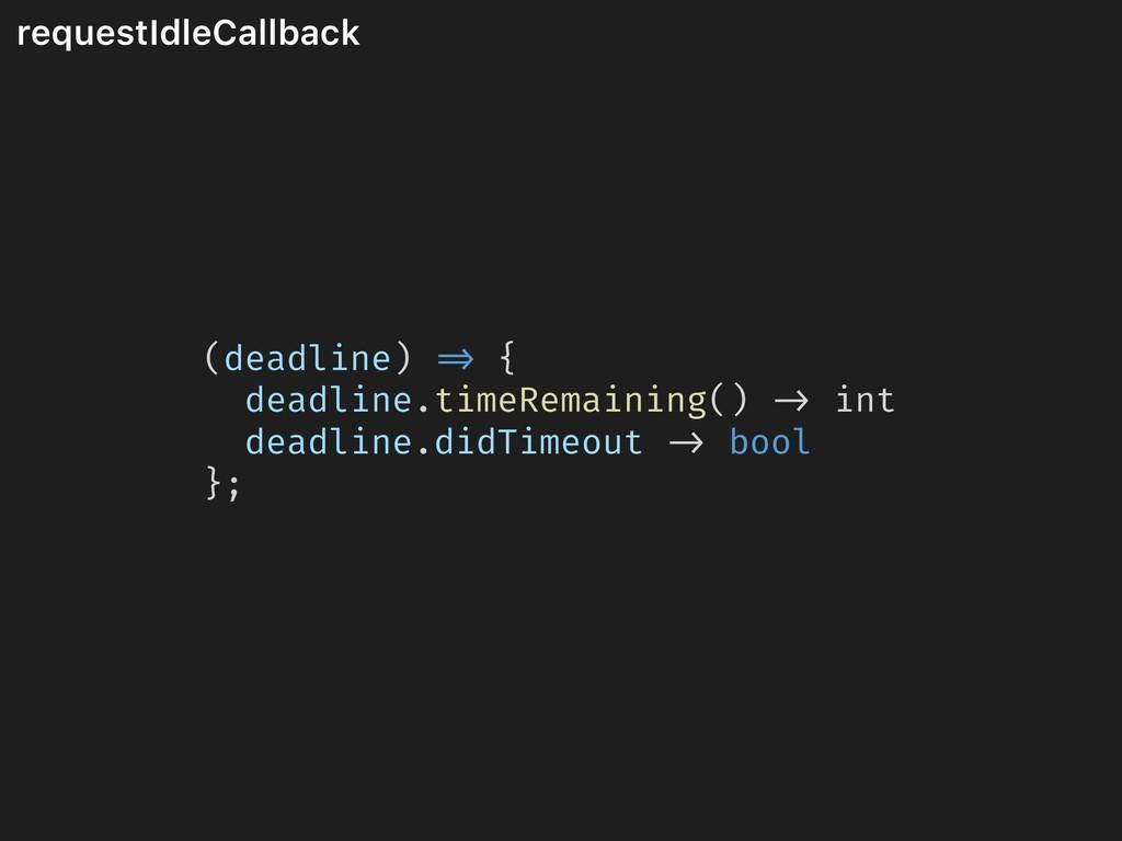 requestIdleCallback (deadline) => { deadline.ti...