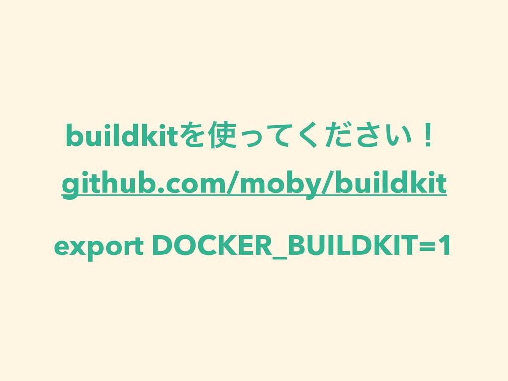 buildkitΛ͍ͬͯͩ͘͞ʂ github.com/moby/buildkit expo...
