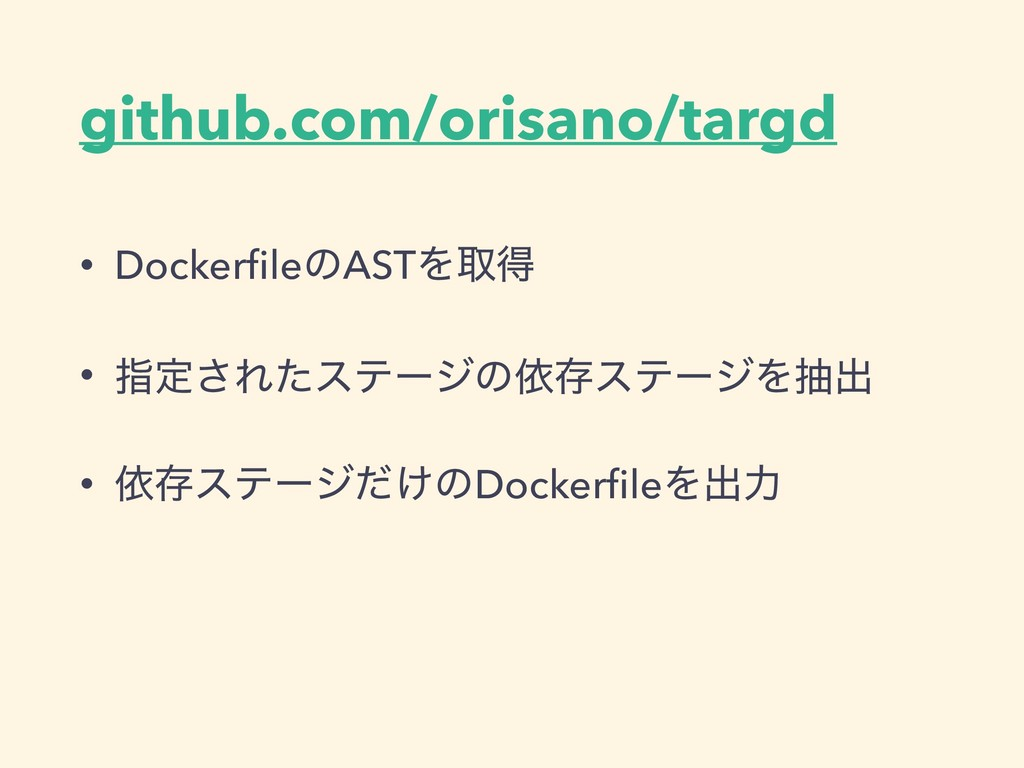 github.com/orisano/targd • DockerfileͷASTΛऔಘ • ࢦ...