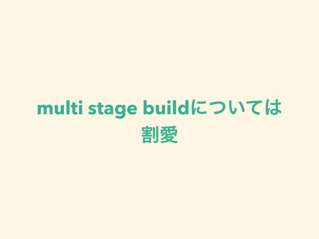 multi stage buildʹ͍ͭͯ ׂѪ